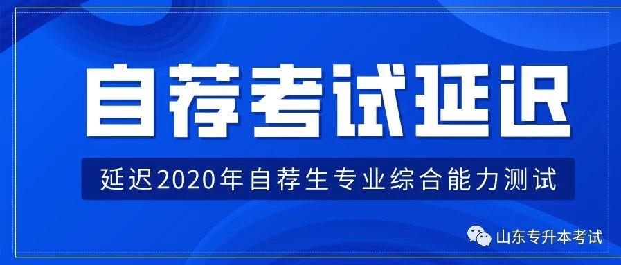 2020年山东省自荐生考试推迟公告