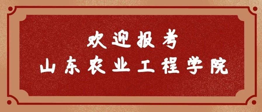 山东农业工程学院2020年招生简章