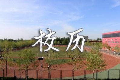 山东农业工程学院2020-2021学年校历
